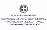 diefth_defterovathmias logo-el